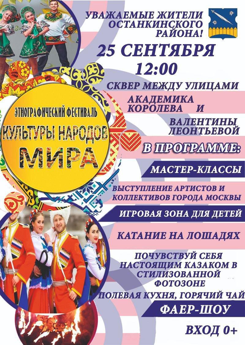 25 сентября фестиваль Культур народов мира