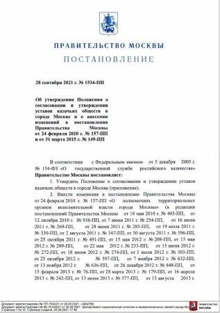 Постановление Правительства Москвы № 1534-ПП