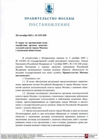 Постановление Правительства Москвы № 1535-ПП